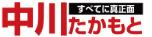 中川貴元(たかもと)の経済の柱